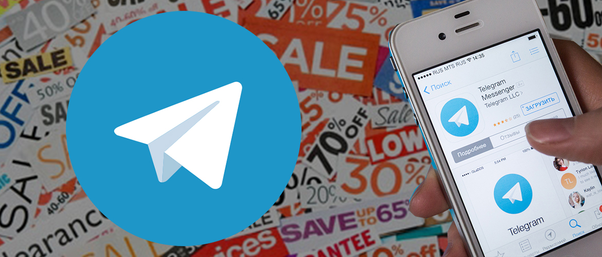 Telegram Sale