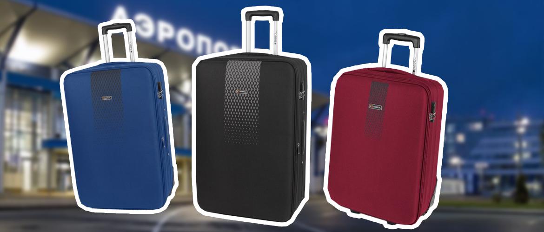 Gabol Roll S — самый дешевый тканевый чемодан для ручной клади