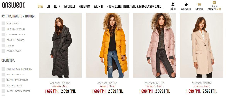 Лучшие интернет магазины одежды Украины - ТОП 10