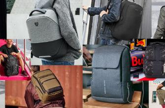 Лучшие рюкзаки для ноутбуков