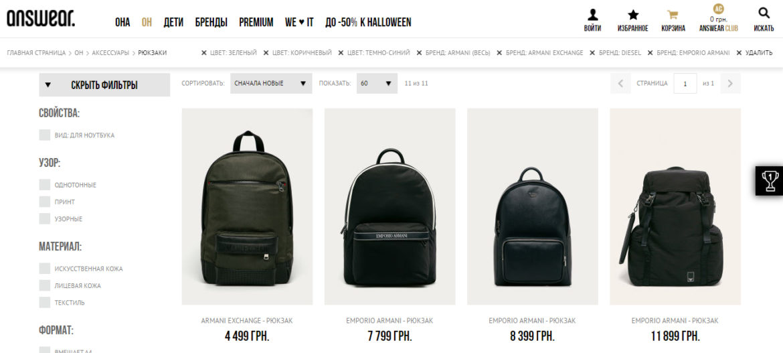 Answear - лучший интернет магазин брендовых рюкзаков для ноутбуков