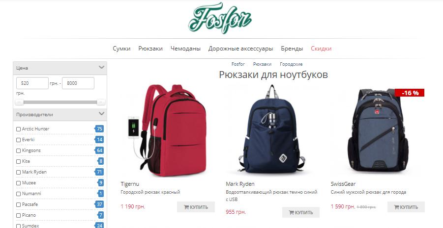 Лучший интернет магазин рюкзаков - Рейтинг