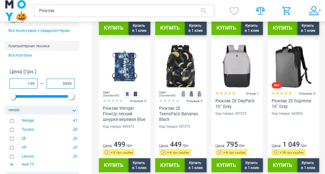 Moyo.ua - интернет магазин рюкзаков с быстрой доставкой