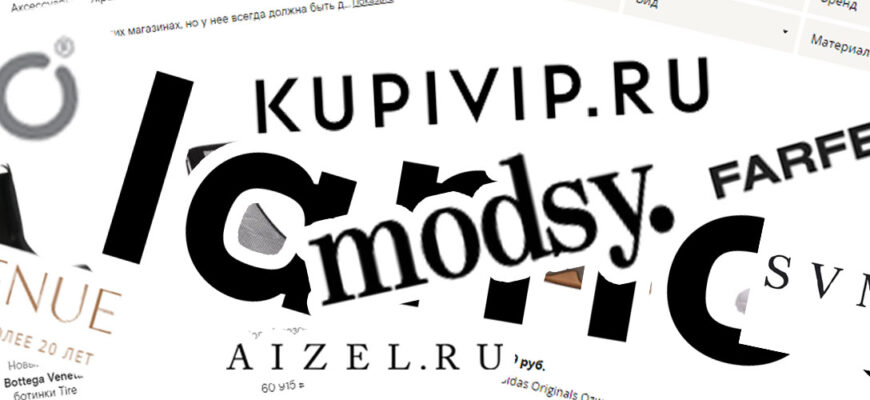 Лучшие интернет-магазины обуви в России