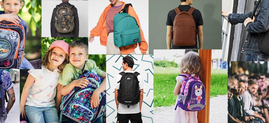 Лучшие рюкзаки для учебы