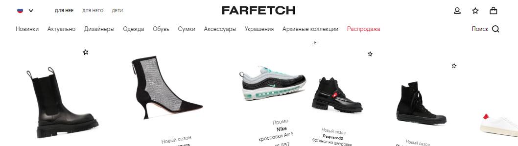 лучший интернет бутик обуви из Европы