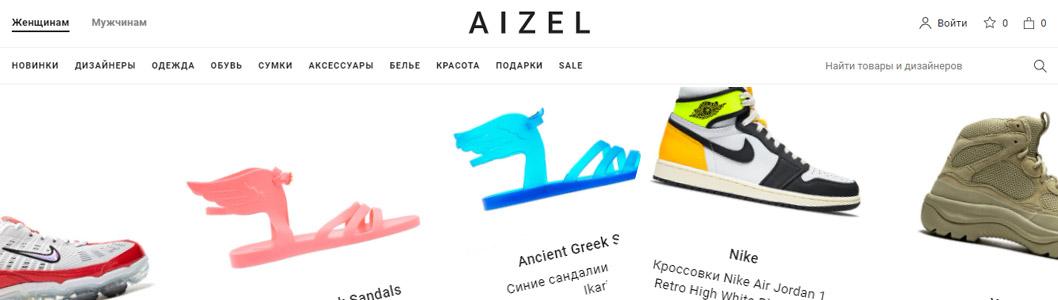 лучший интернет магазин брендовой обуви
