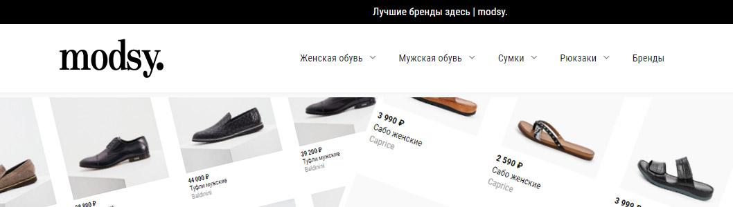 лучший интернет-магазин качественной обуви