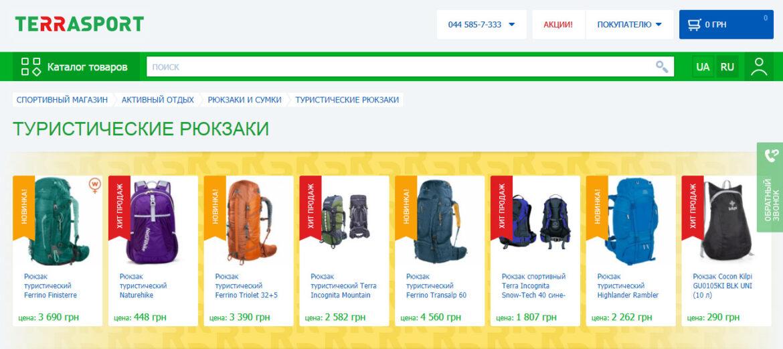 Лучший магазин туристических рюкзаков