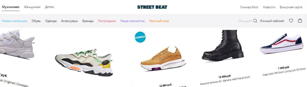 лучший магазин обуви кэжуал