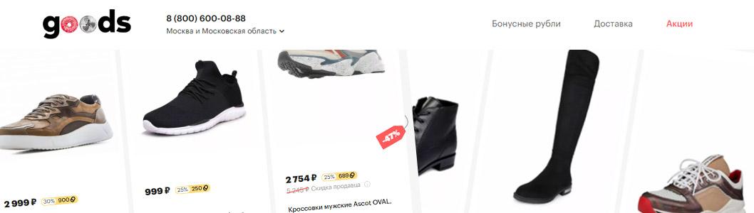 лучший маркетплейс обуви