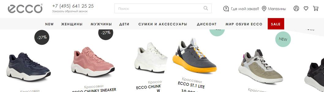лучший монобрендовый обувной магазин
