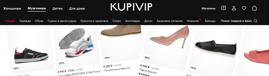 лучший онлайн магазин обуви с быстрой доставкой
