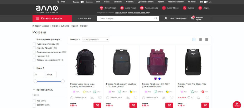 Лучшие интернет магазины рюкзаков