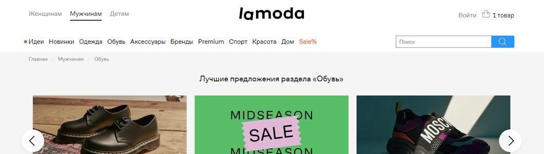 самый популярный интернет магазин обуви в России
