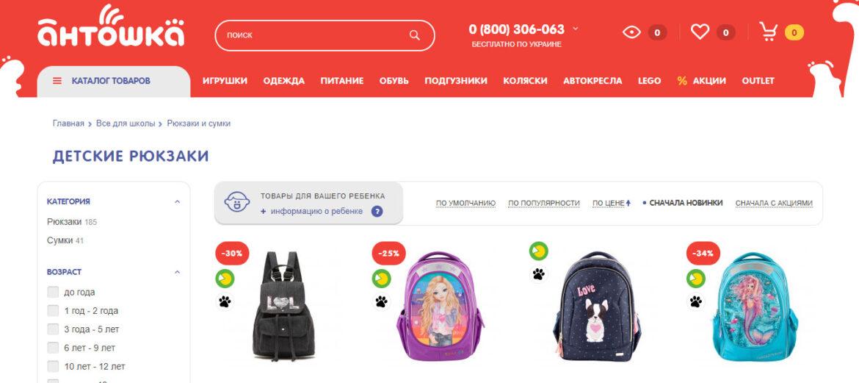 Лучший магазин детских рюкзаков