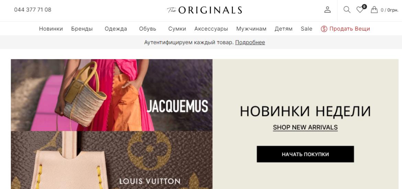 Лучшие интернет магазины одежды Украины - Рейтинг